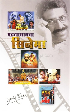 Paddyamagacha Cinema