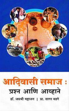 Adivasi Samaj Prashna Ani Avhane