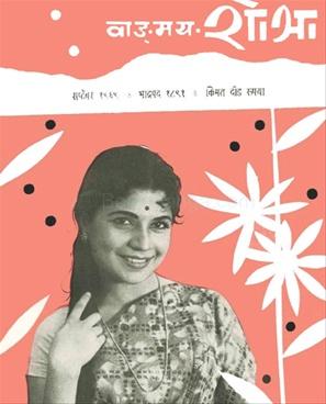वाड्मय शोभा ( सप्टेंबर १९६९ )