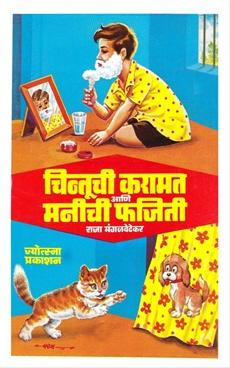 chintuchi Karamat Ani Manichi Fajiti
