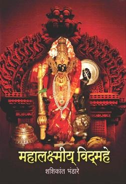 Mahalakshmiy Vidmahe