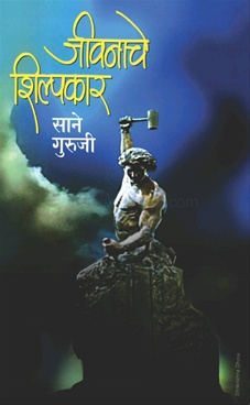 Jivanache Shilpkar
