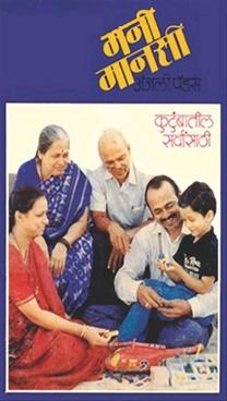 Mani Manasi