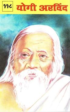 Yogi Arvind (118)