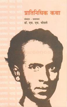 Anna Bhau Sathe Pratinidhik Katha