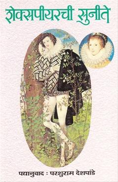 Shakespearchi Sunite