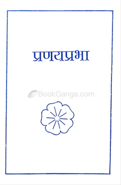Pranayprabha