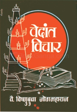 Vedant Vichar