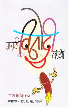 Marathi Vinodi Katha