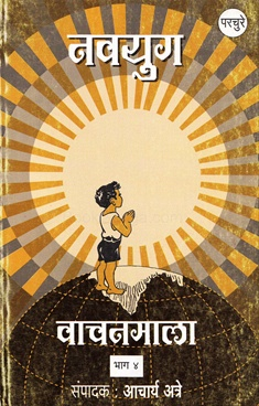 Navyug Vachanmala Bhag - 4