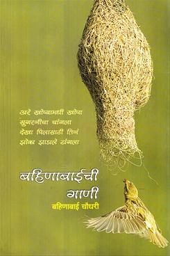 Bahinabainchi Gani