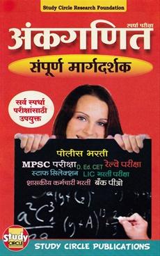 Spardha Pariksha Ankganit Sampurna Margadarshak