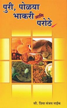 Puri Polya Bhakari Aani Parothe