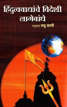 Hindutvavadyanche Videshi Lagebandhe