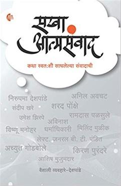 Sakha Aatmasanwad