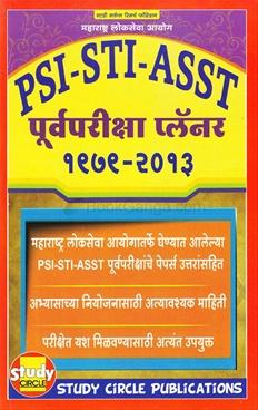 MPSC PSI-STI-ASST Purvapariksha Planner 1979-2013