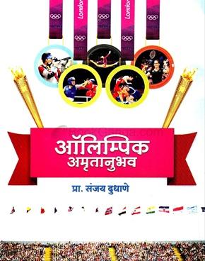 Olympic Amrutanubhav
