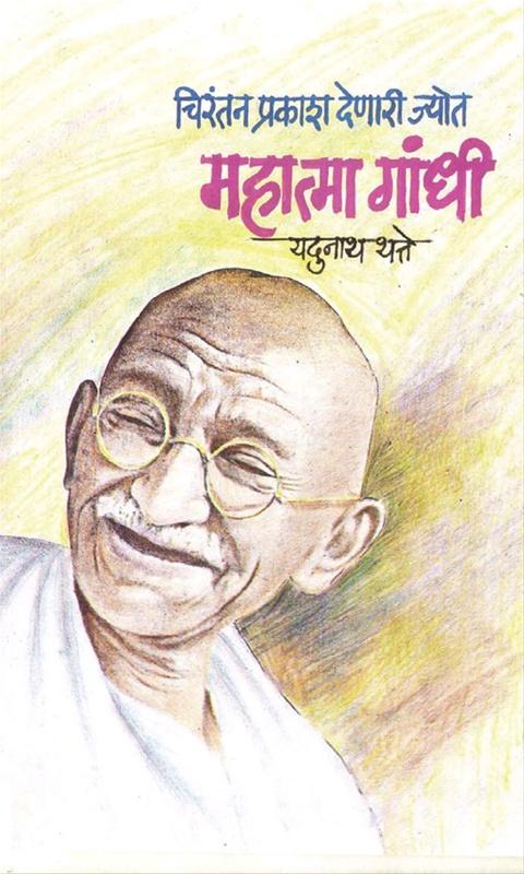 चिरंतन प्रकाश देणारी ज्योत महात्मा गांधी
