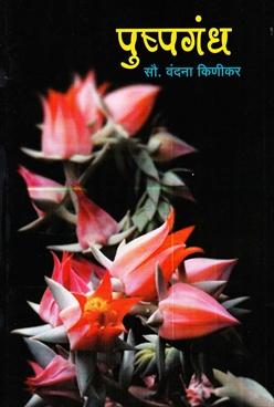 Pushpgandha