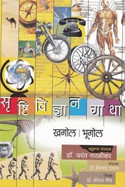 Srushtividnyangatha - Khagol Bhugol