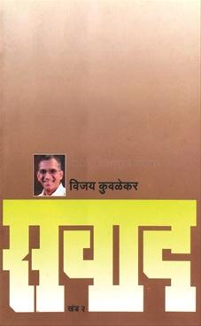 Sanvad ( Khand 2 )