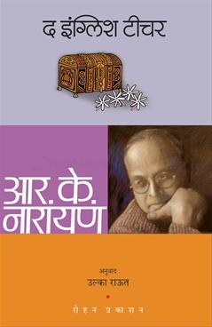 The English Teacher (Marathi)