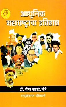 Aadhunik Maharashtracha Itihas