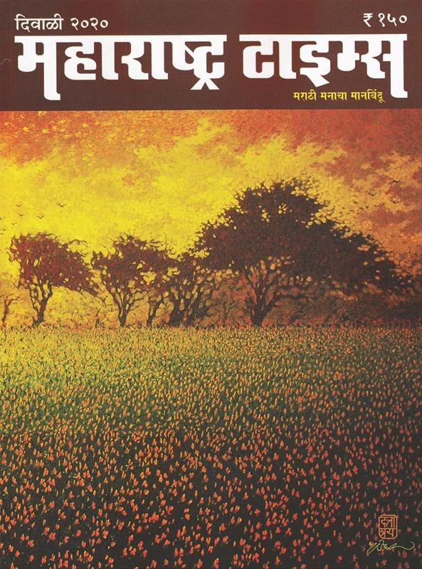 महाराष्ट्र टाईम्स दिवाळी २०२०