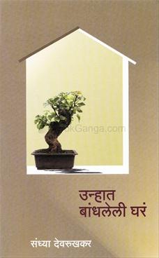 Unhat Bandhaleli Ghara