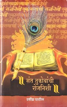 Sant Tukobanchi Rojnishi