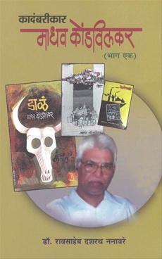 Kadambarikar Madhav Kondvilkar (Bhag 1)