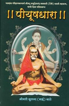 Piyushadhara