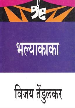 Bhalyakaka