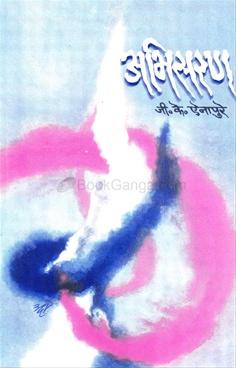 Abhisaran