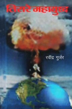 Tisare Mahayudha