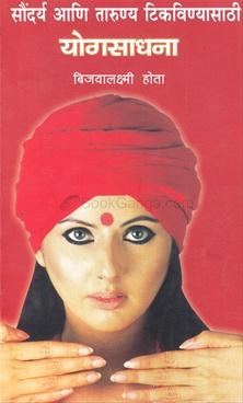 Soundarya Ani Tarunya Tikavinyasathi Yogasadhana