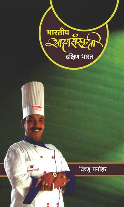 भारतीय खाद्यसंस्कृती दक्षिण भारत