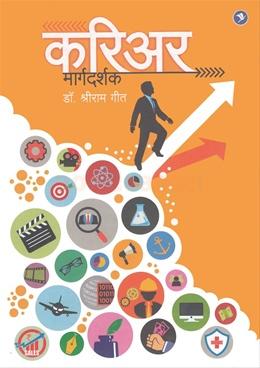 Career Margadarshak