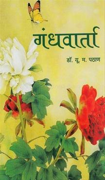 Gandhvarta