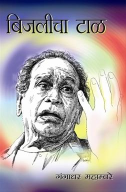 Bijalicha Taal