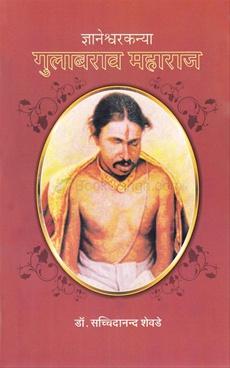 Dnyaneshwarkanya Gulabarav Maharaj