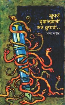 Suparna Vrakshakhali Bhar Dupari....