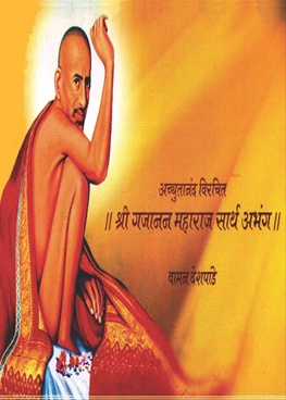 Shree Gajanan Maharaj - Sarth Abhang