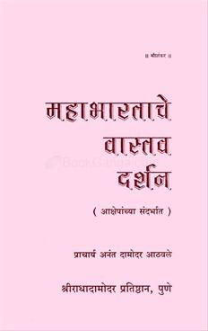 Mahabhartache Vastav Darshan