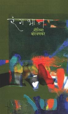 Rangabhan