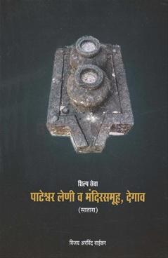 Pateshwar Leni