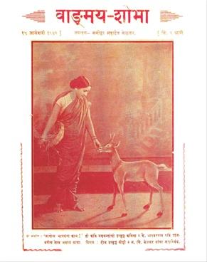 वाङ्मय शोभा ( जानेवारी १९४२ )