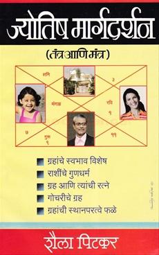 Jyotish Margdarshan
