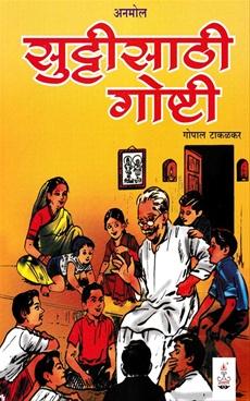 Suttisathi Goshti