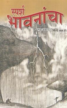 Sparsh Bhavanancha